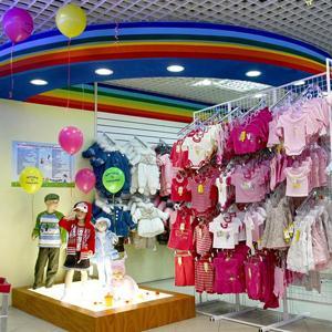 Детские магазины Каменского