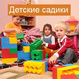 Детские сады Каменского