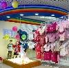 Детские магазины в Каменском
