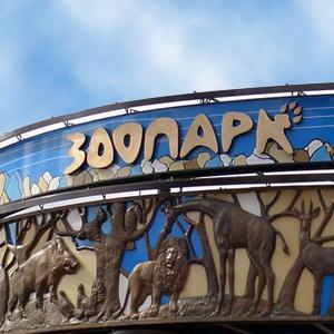 Зоопарки Каменского